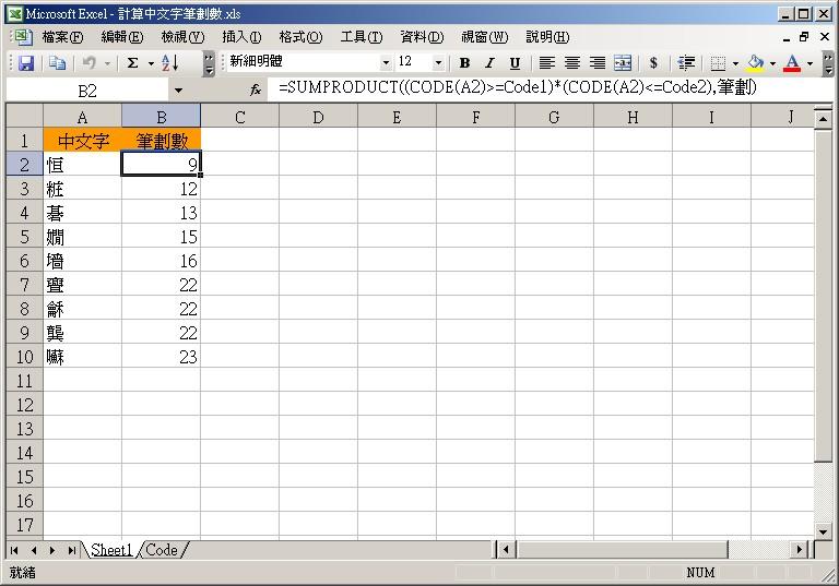 e的笔画顺序-el计算中文字笔划